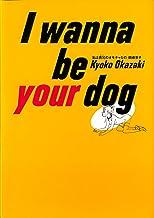 表紙: 私は貴兄のオモチャなの (FEEL COMICS) | 岡崎京子