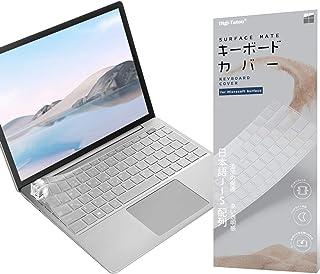 【2020年最新-すべてのモデル】マイクロソフト Surface Laptop Go (指紋認証付き電源ボタンを装備, 8GB RAM) 12.4'' キーボードカバー (JISキーボード用) 2020年発売 極めて薄い 0.18mm 保護カバ...