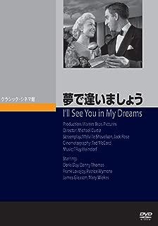 夢で逢いましょう [DVD]
