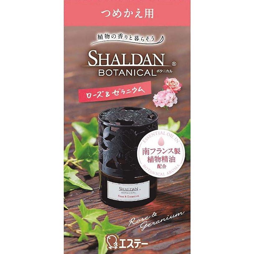 しばしばコミュニティ乱雑なシャルダン SHALDAN BOTANICAL ボタニカル 芳香剤 部屋用 部屋 つめかえ ローズ&ゼラニウム 25mL