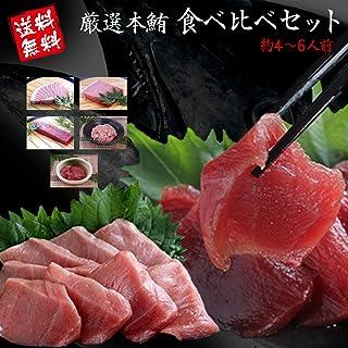 海鮮 ギフト 魚 まぐろ 本鮪食べ比べセット 大トロ 中トロ 赤身 ネギトロ まぐろ漬け お歳暮 人気 ランキング