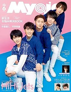 Myojo(ミョージョー) 2020年 06 月号 [雑誌]