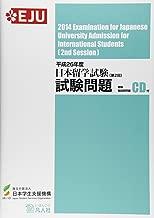 Heisei 26-nendo Nihon ryūgaku shiken : shiken mondai = 2014 examination for Japanese university admission for international students