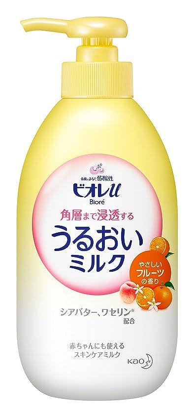 適度にお酢遅れビオレu 角層まで浸透 うるおいミルク フルーツ 300ml