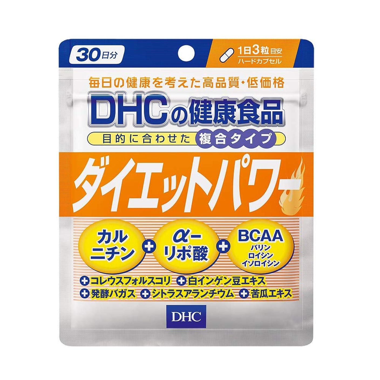 保全順応性マークDHC ダイエットパワー 30日分