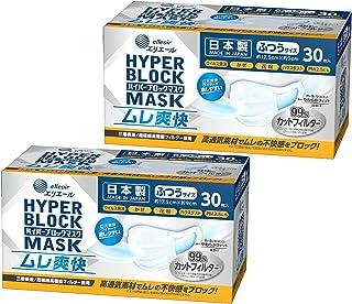 マスク 日本製 不織布マスク ムレにくい 高通気 飛沫対策 花粉 pm2.5 99%カットフィルター ハイパーブロックマスク ムレ爽快 30枚 2個セット (ふつう)