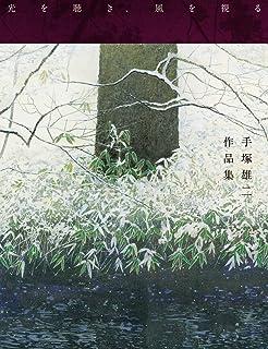 手塚雄二作品集 光を聴き、風を視る