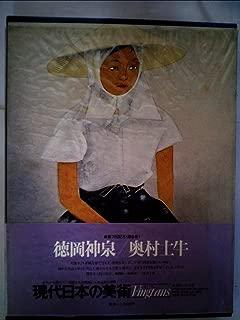 現代日本の美術〈6〉徳岡神泉・奥村土牛 (1977年)