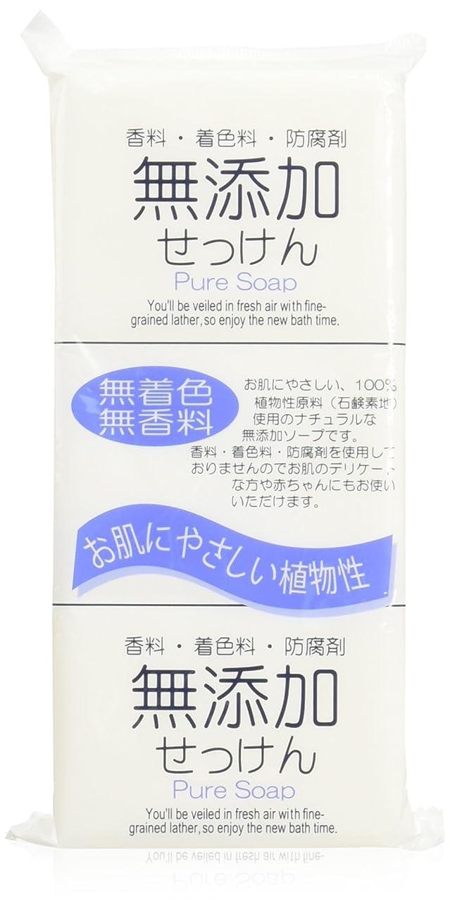 阻害する祝福麺無添加せっけんピュアソープ125G×3P