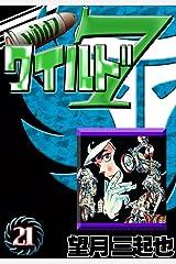 ワイルド7 (21) Kindle版