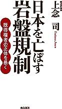 表紙: 日本を亡ぼす岩盤規制 既得権者の正体を暴く | 上念司