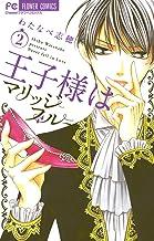 表紙: 王子様はマリッジブルー(2) (フラワーコミックス)   わたなべ志穂