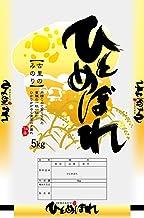 【精米】特別栽培米 岩手県花巻産ひとめぼれ5kg 30年産