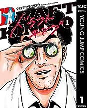 表紙: ドラフトキング 1 (ヤングジャンプコミックスDIGITAL) | クロマツテツロウ