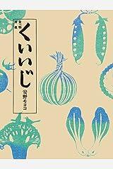 食べ物連載 くいいじ Kindle版