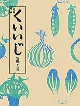 表紙: 食べ物連載 くいいじ | 安野モヨコ