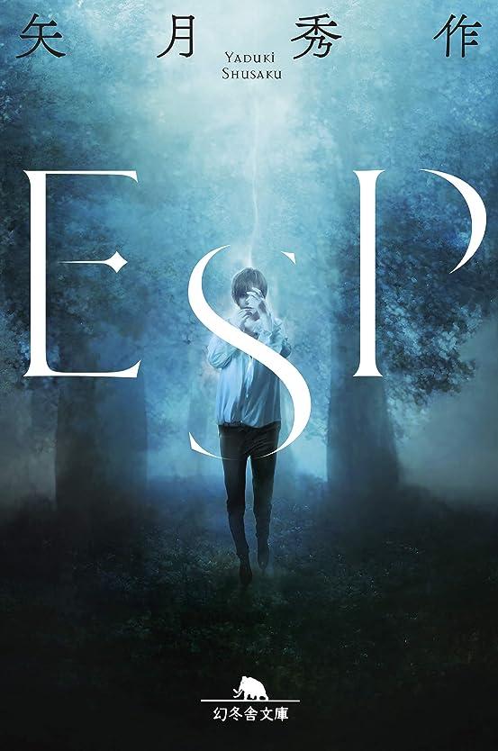 請求可能役立つ野生ESP (幻冬舎文庫)