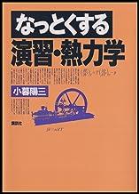 表紙: なっとくする演習・熱力学 (なっとくシリーズ) | 小暮陽三