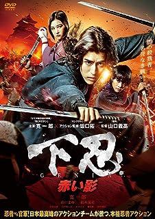 下忍 赤い影 [DVD]