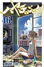 表紙: ハヤテのごとく!(46) (少年サンデーコミックス) | 畑健二郎