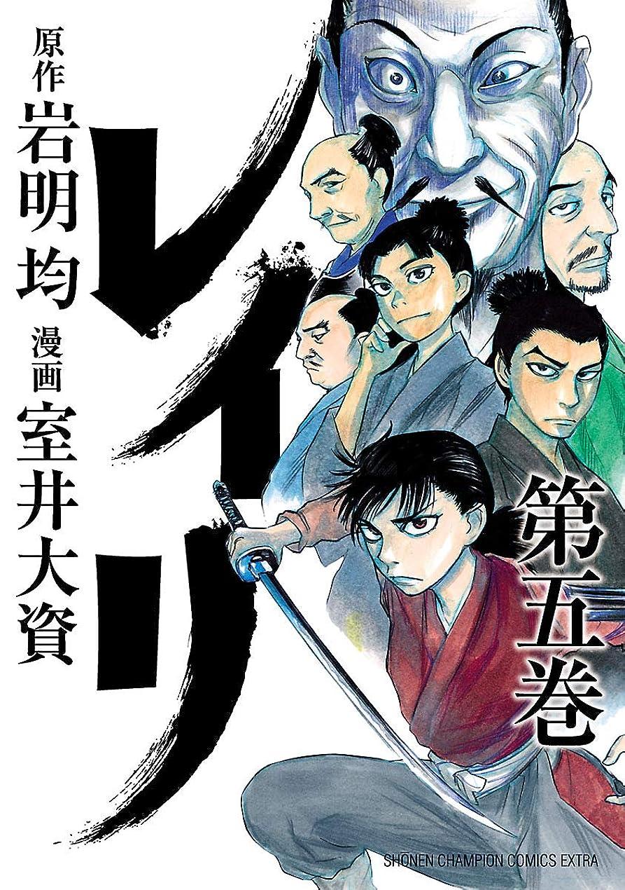 反対したトレースアヒルレイリ 5 (少年チャンピオン?コミックス エクストラ)