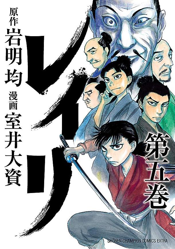 経過キャンドル行商レイリ 5 (少年チャンピオン?コミックス エクストラ)