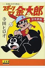 スポーツマン金太郎―寺田ヒロオ全集10 (マンガショップシリーズ) (マンガショップシリーズ 454) コミック