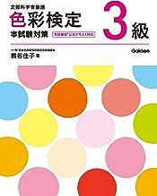 表紙: 色彩検定3級 本試験対策   熊谷 佳子