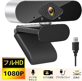 kutolo ウェブカメラ Webカメラ フルHD1080P マイク内蔵 200万画素 超広120°画角 30FPS 360°調整可能 オートフォーカス 自動光補正 プラグアンドプレー