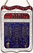Israel Shivita Hand Painted