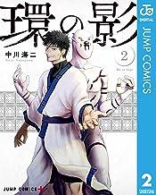 表紙: 環の影 2 (ジャンプコミックスDIGITAL) | 中川海二