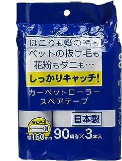 ストリックスデザイン 日本製 スペアテープ ホワイト 90周 各社カーペットクリーナー対応 HS-420L 3本入