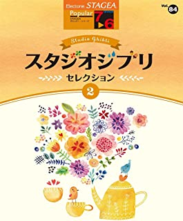 STAGEA ポピュラー(7~6級)Vol.84 スタジオジブリ・セレクション [2]