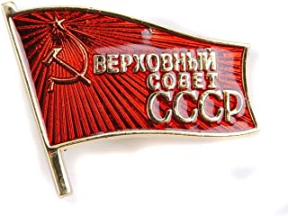 Heerpoint Reproduction WWII Soviet Union USSR CCCP Flag Metal Pin Badge