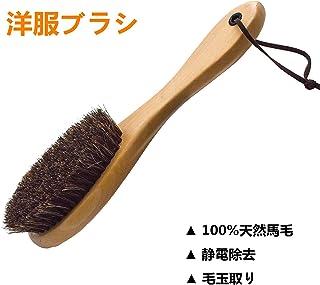 洋服ブラシ 毛玉取り ーツブラシ 100%天然馬毛 上質な木材 静電除去 長型 清掃用