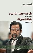 சதாம் ஹுசைன் வாழ்வும் இராக்கின் மரணமும் (Tamil Edition)