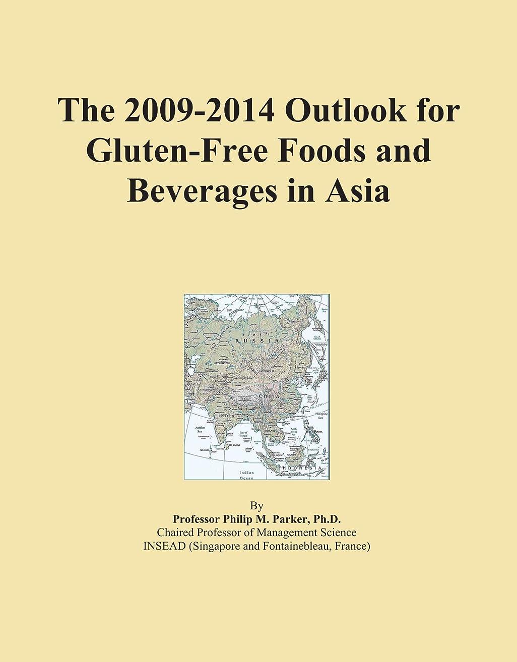湿気の多い準拠十分The 2009-2014 Outlook for Gluten-Free Foods and Beverages in Asia