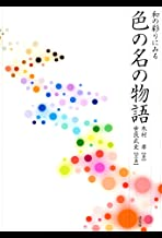 表紙: 和の彩りにみる 色の名の物語   木村孝