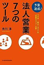 表紙: 予算達成! 法人営業7つのツール――3カ月・超ローコストの「営業リフォーム術」 (日本経済新聞出版) | 角川淳