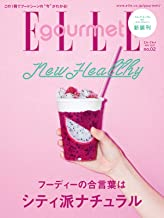 ELLE gourmet(エル・グルメ) 2017年5月号 (2017-04-06) [雑誌]