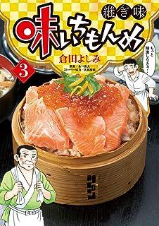 味いちもんめ 継ぎ味 (3) (ビッグコミックス)