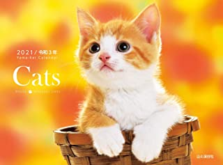 カレンダー2021 Cats キャッツ (月めくり・壁掛け・リング) (ヤマケイカレンダー2021)