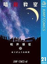 表紙: 暗殺教室 21 (ジャンプコミックスDIGITAL)   松井優征