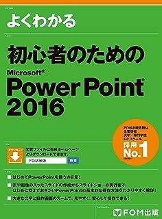 初心者のための Microsoft PowerPoint 2016 (よくわかる)
