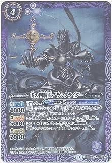 【シングルカード】戊の四騎龍ブラックライダー (BS37-017) - バトルスピリッツ [BS37]十二神皇編 第3章 (M)