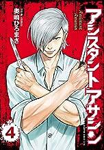 表紙: アシスタントアサシン 4 (少年チャンピオン・コミックス エクストラ) | 奥嶋ひろまさ