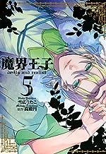 表紙: 魔界王子devils and realist: 5 (ZERO-SUMコミックス) | 雪広 うたこ