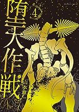 表紙: 堕天作戦(4) (裏少年サンデーコミックス) | 山本章一