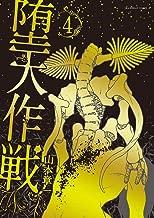 堕天作戦(4) (裏少年サンデーコミックス)