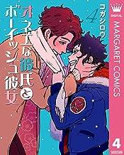 表紙: オネエな彼氏とボーイッシュ彼女 4 (マーガレットコミックスDIGITAL) | コガシロウ